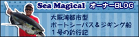 Sea Magical 1号